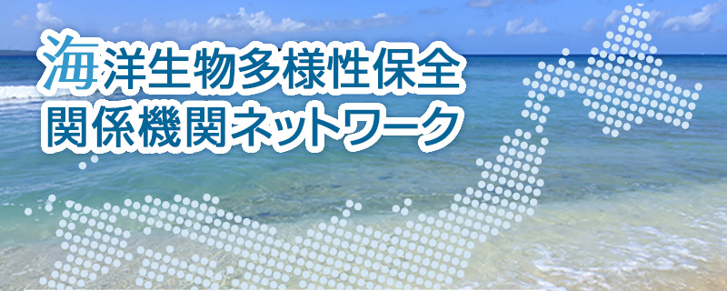 海洋生物多様性保全関係機関ネットワーク